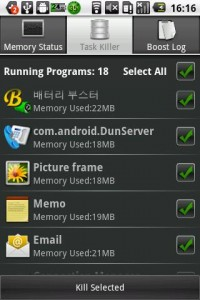 Memory Booster for Android