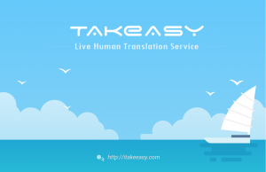 TAKEASY Android App